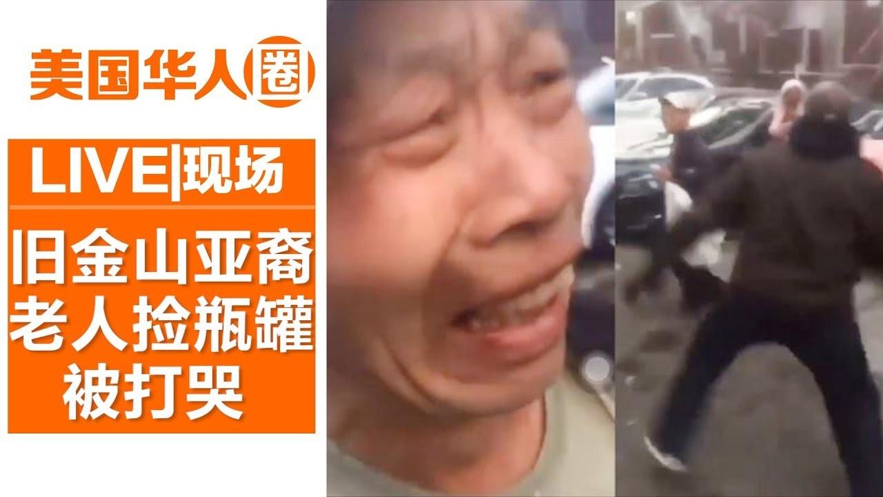 被吐痰 被辱骂 旧金山华裔女孩说:幸好这件事是发生在我身上 ... ..._图1-5