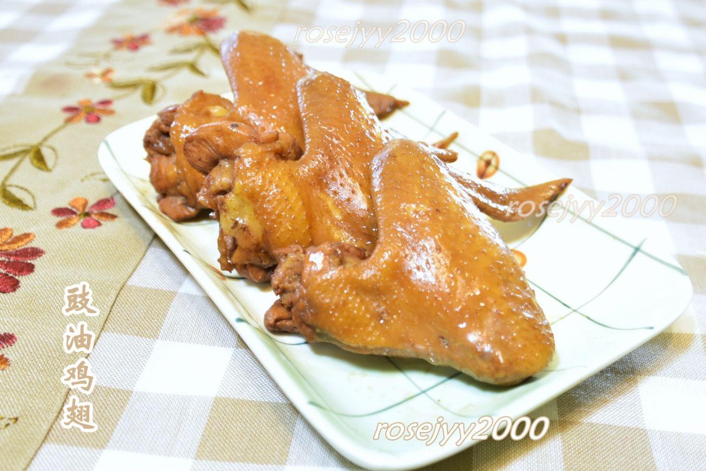豉油鸡翅_图1-1