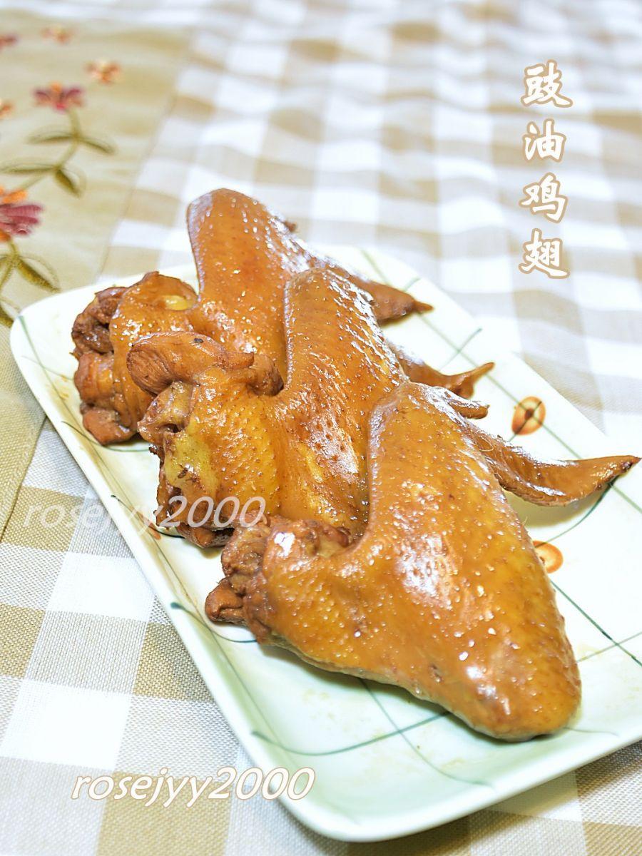 豉油鸡翅_图1-3