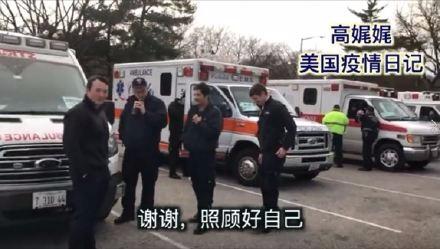 高娓娓疫情日记:纽约确诊超十万,实拍美国疫情一线工作者   中国举国悼念抗疫英雄 ...  ..._图1-9