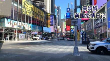 高娓娓疫情日记:纽约确诊超十万,实拍美国疫情一线工作者   中国举国悼念抗疫英雄 ...  ..._图1-7