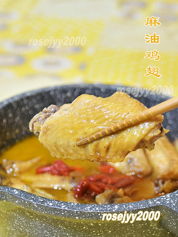 麻油鸡翅_图1-4