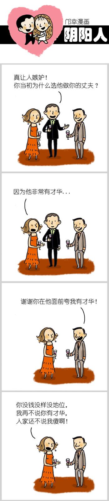【邝幸漫畫】《阴阳人》油菜花_图1-1