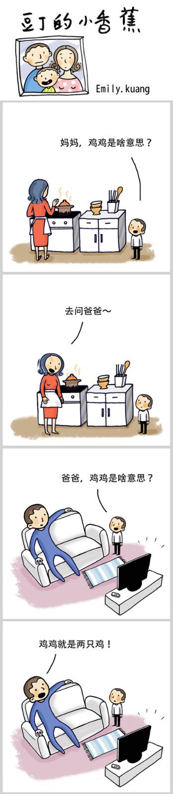 【邝幸漫畫】《豆丁的小香蕉》两只鸡_图1-1