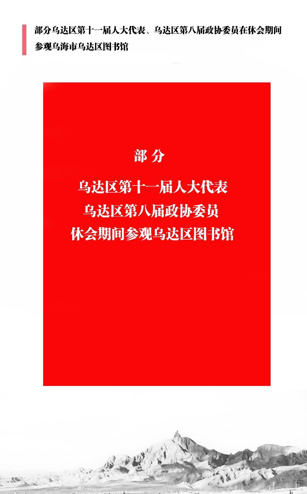 我区部分人大代表、政协委员参观内蒙古乌海市乌达区图书馆 ..._图1-2
