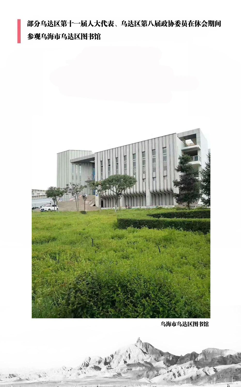 我区部分人大代表、政协委员参观内蒙古乌海市乌达区图书馆 ..._图1-6