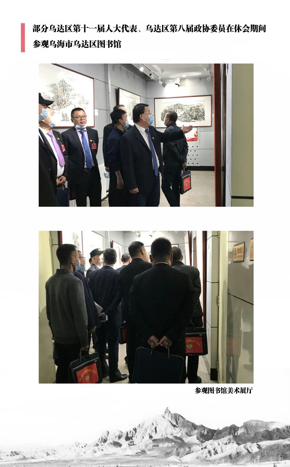 我区部分人大代表、政协委员参观内蒙古乌海市乌达区图书馆 ..._图1-3