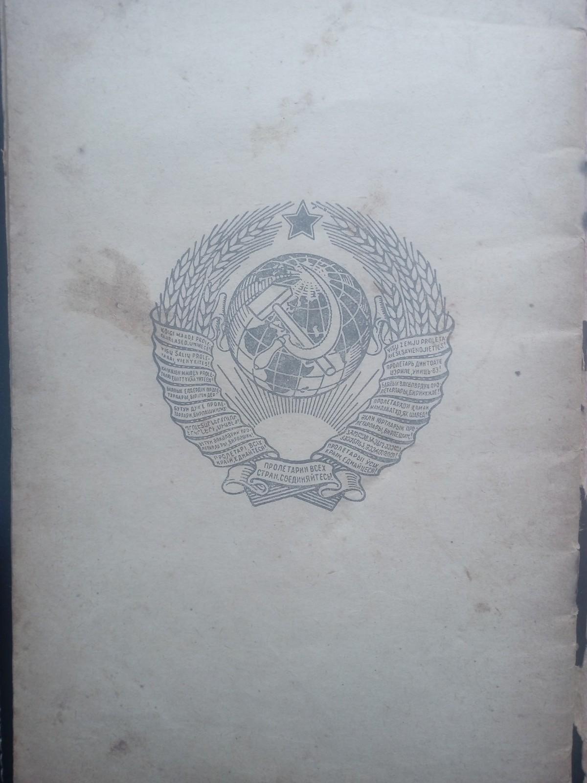 二零二零年四月十四日部分日记读《特使——与丘吉尔、斯大林周旋记》 ..._图1-2