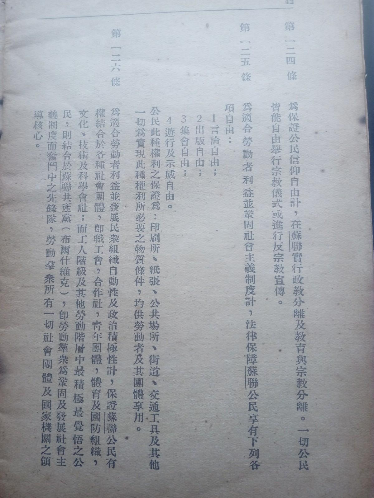 二零二零年四月十四日部分日记读《特使——与丘吉尔、斯大林周旋记》 ..._图1-4
