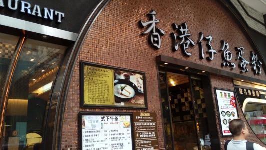 海侃香港——香港仔_图1-2