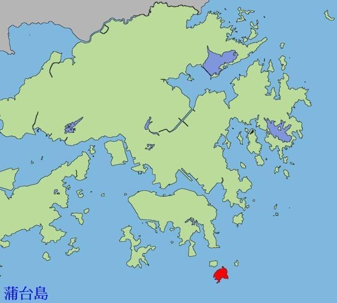 海侃香港——香港最南端——蒲台岛码头及古代石刻_图1-1