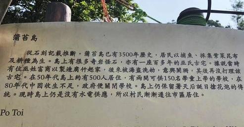 海侃香港——香港最南端——蒲台岛码头及古代石刻_图1-2