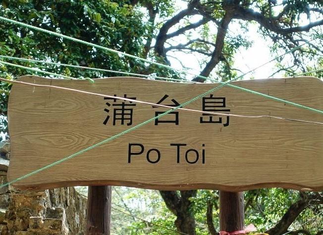 海侃香港——香港最南端——蒲台岛码头及古代石刻_图1-5