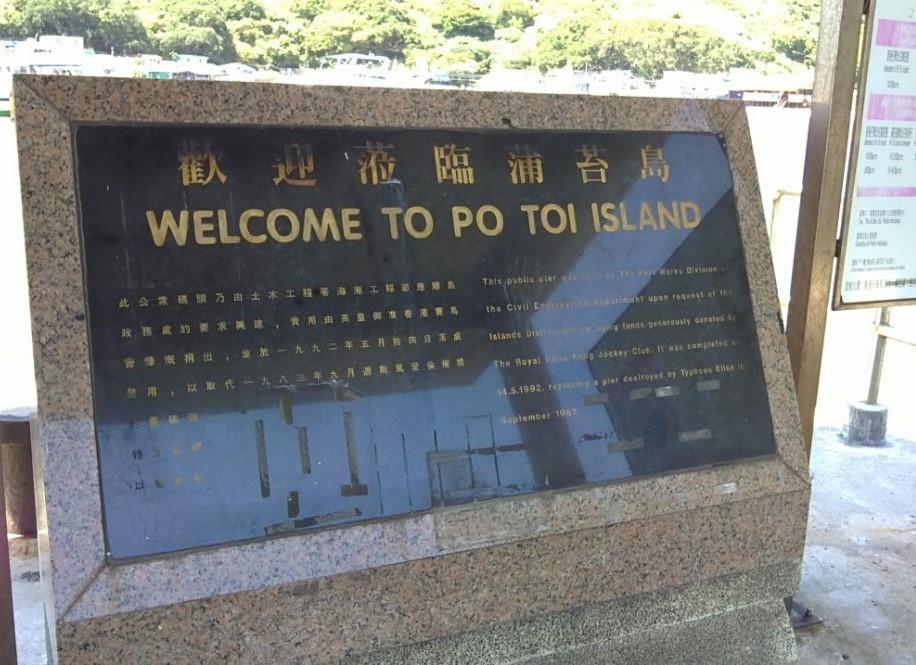 海侃香港——香港最南端——蒲台岛码头及古代石刻_图1-4