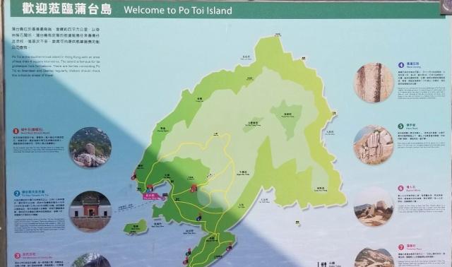 海侃香港——香港最南端——蒲台岛码头及古代石刻_图1-6