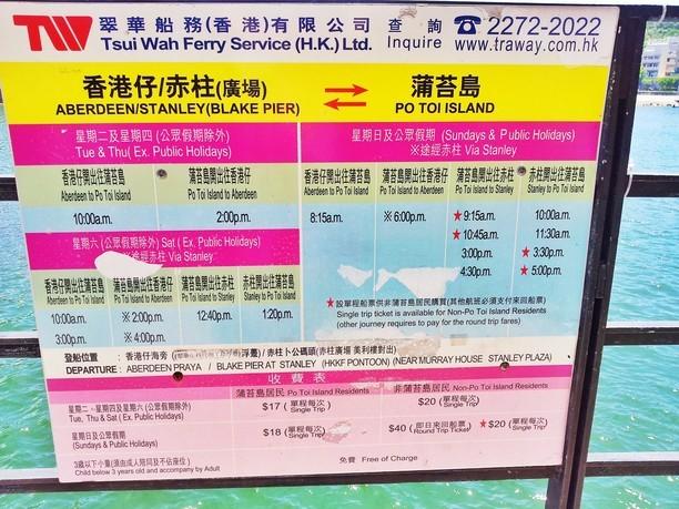 海侃香港——香港最南端——蒲台岛码头及古代石刻_图1-7