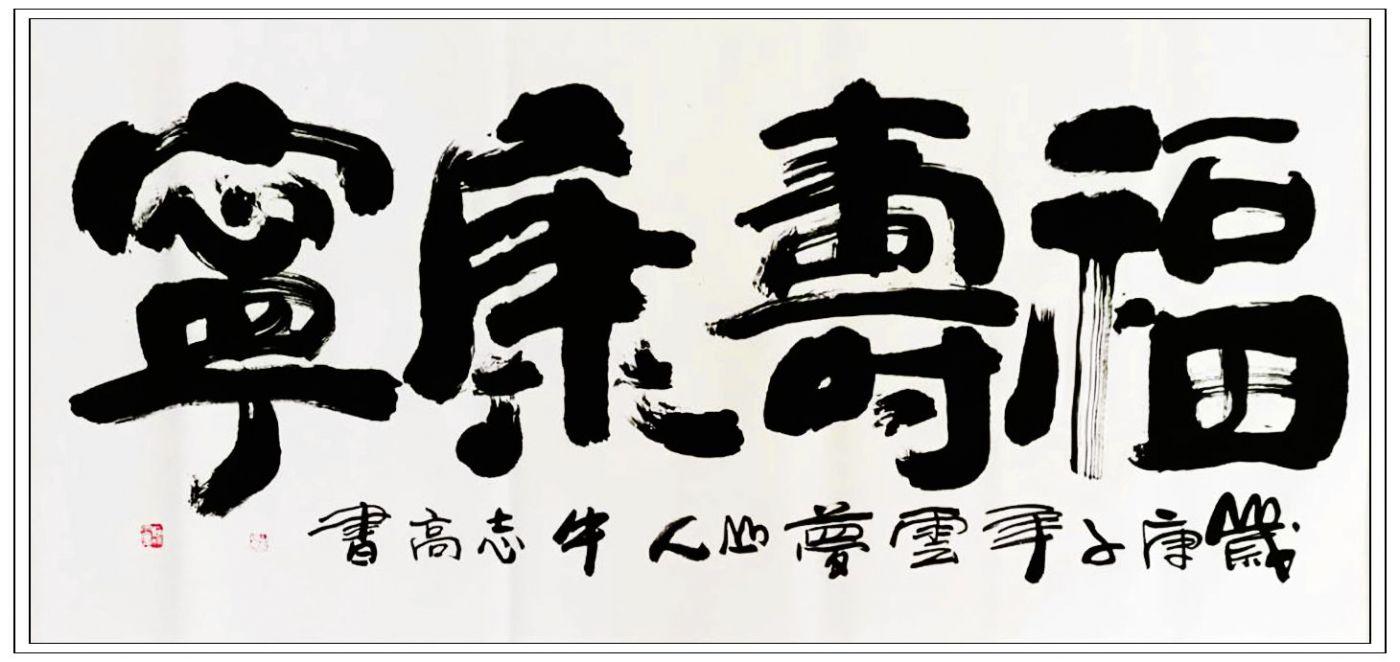 牛志高书法----2020.4.23_图1-4