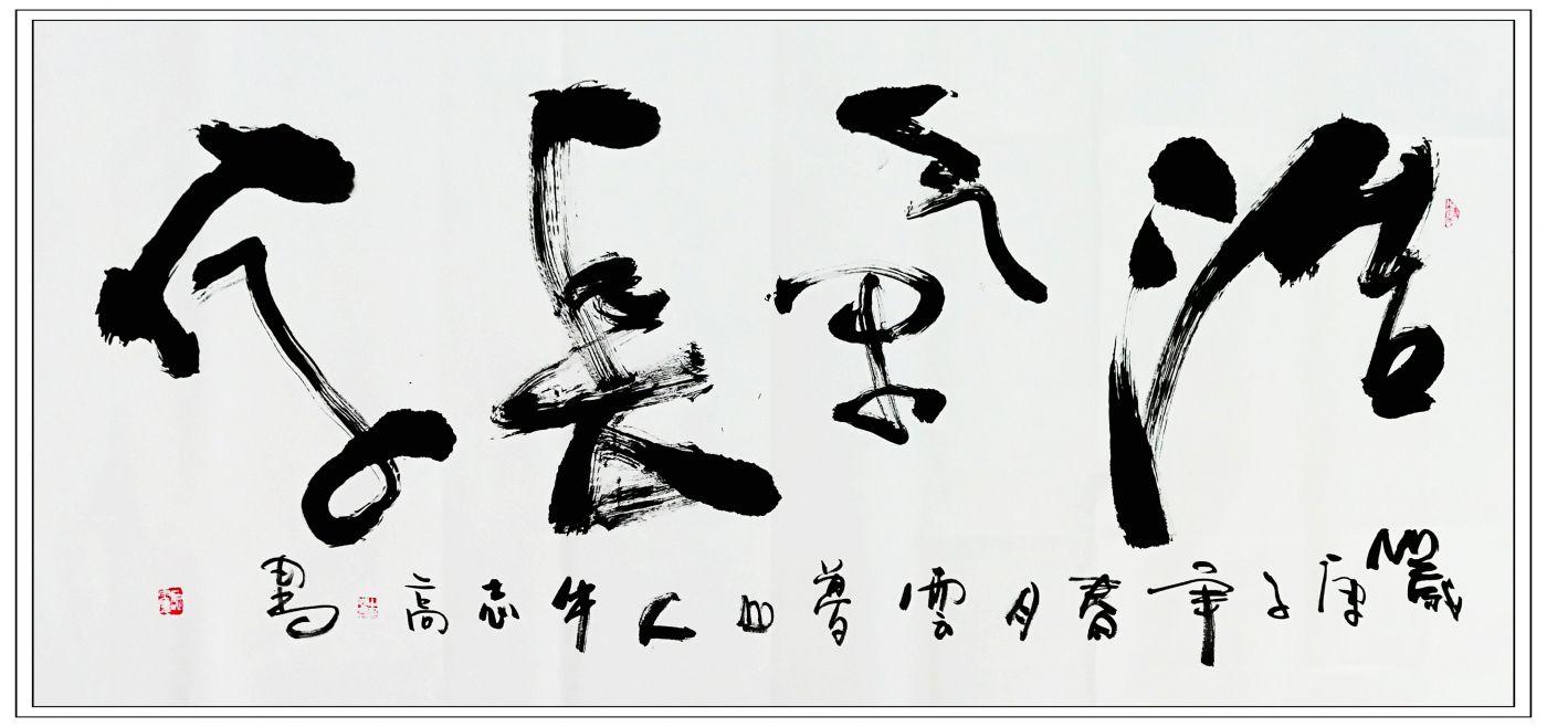 牛志高书法----2020.4.23_图1-3