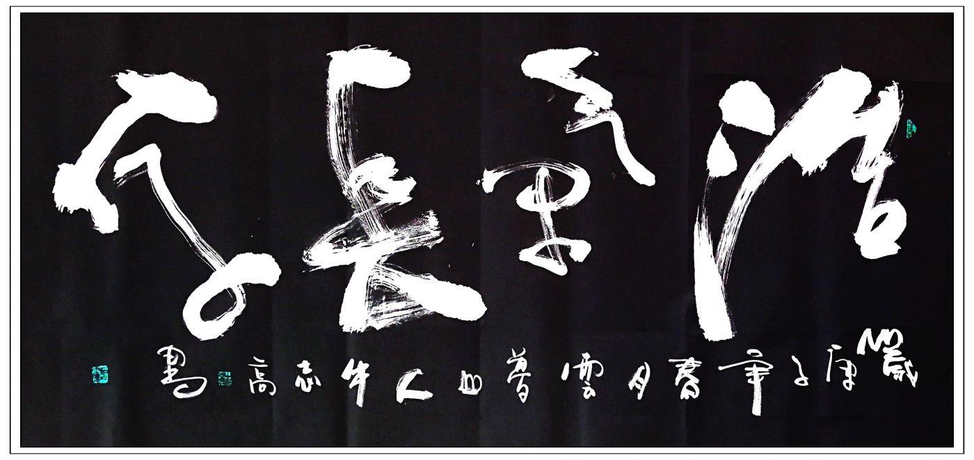 牛志高书法----2020.4.23_图1-1