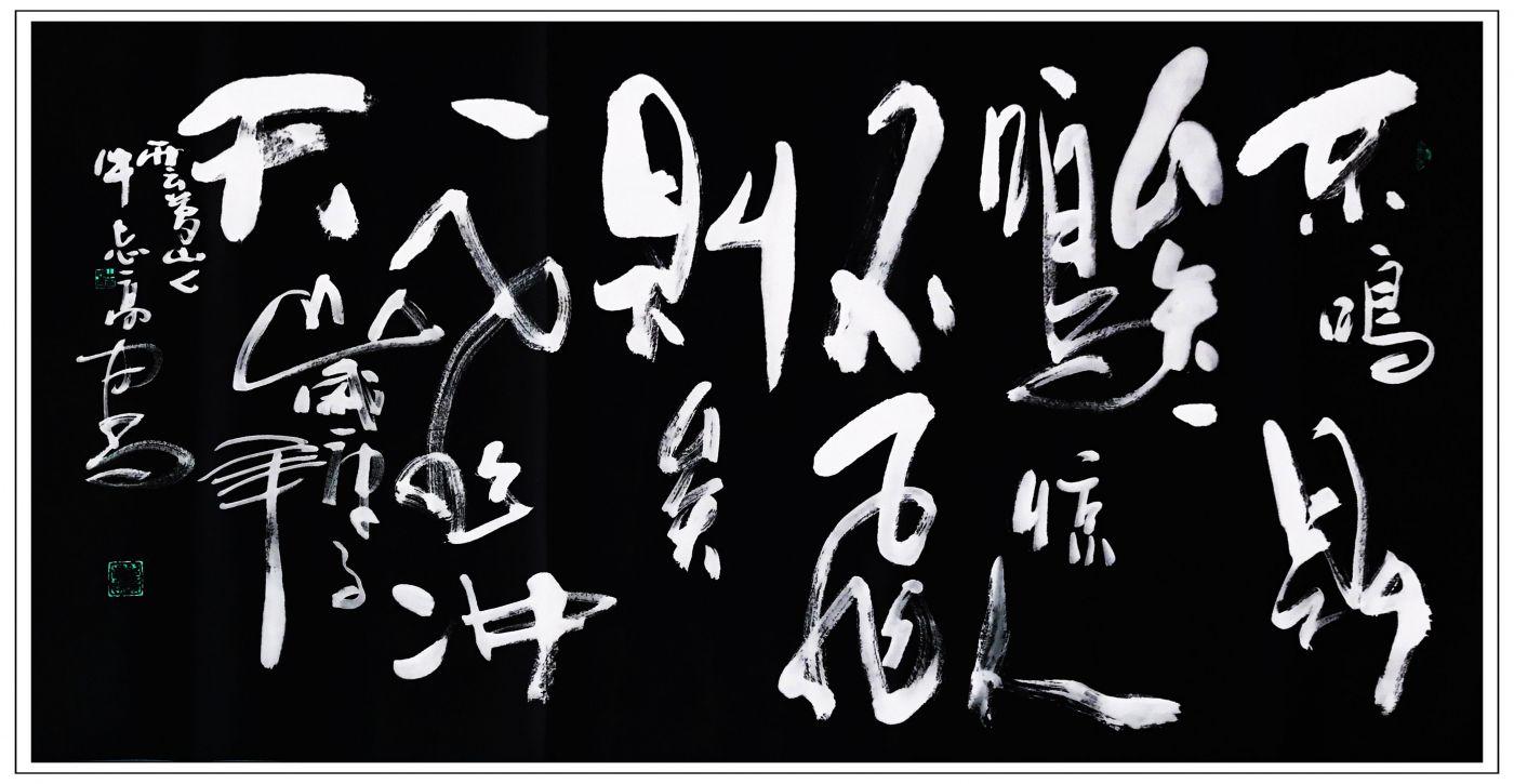牛志高书法----2020.4.23_图1-2
