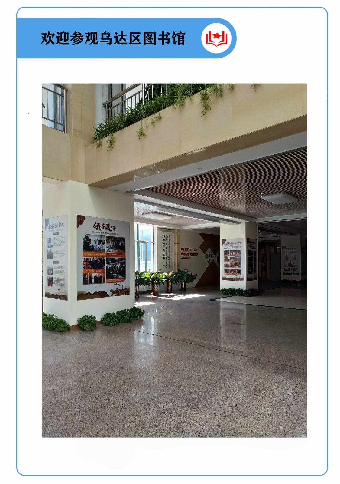 欢迎参观内蒙古乌海市乌达区图书馆_图1-1