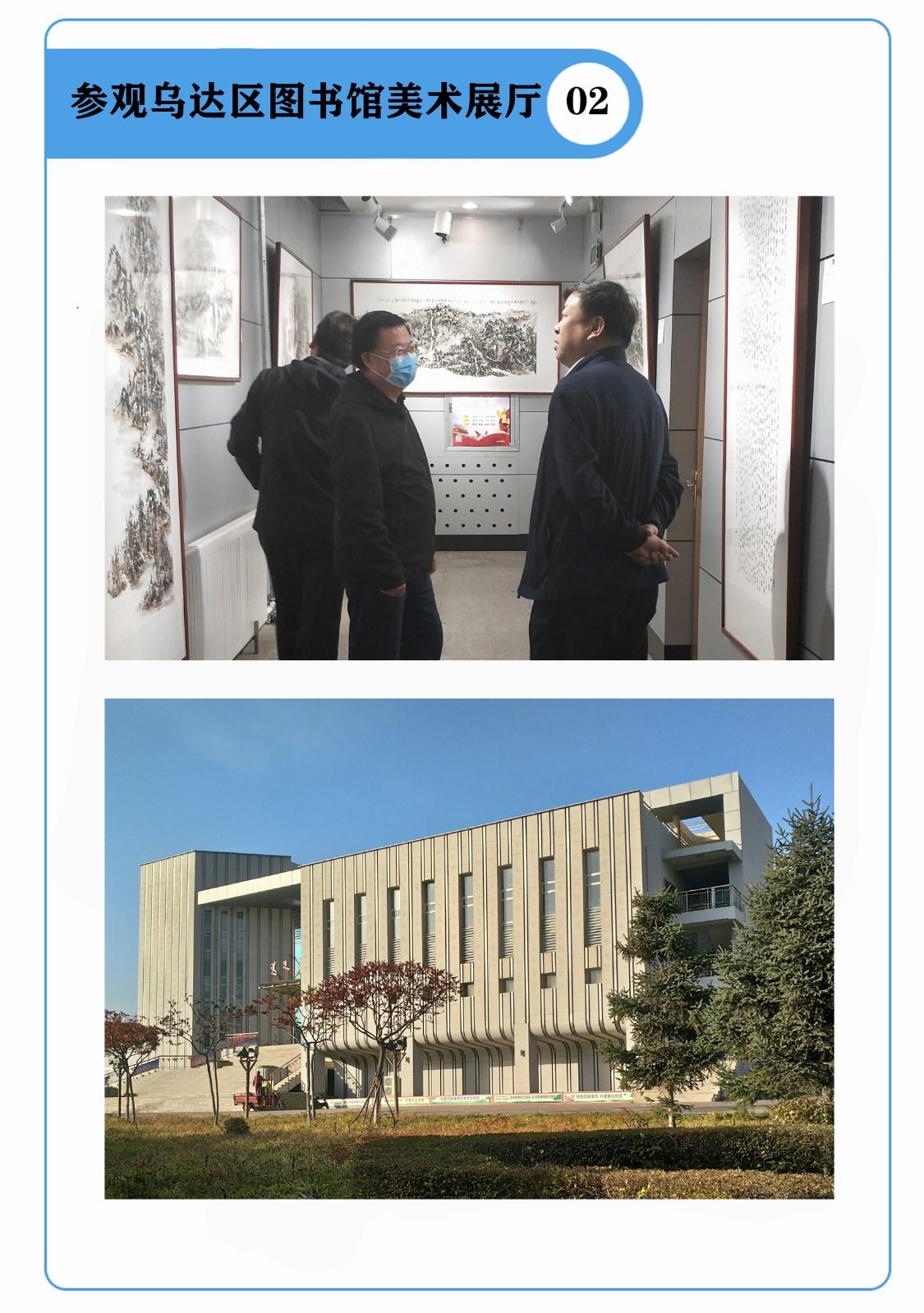 欢迎参观内蒙古乌海市乌达区图书馆_图1-3