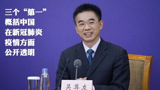 中国及时公开透明地公布疫情的三个第一_图1-1