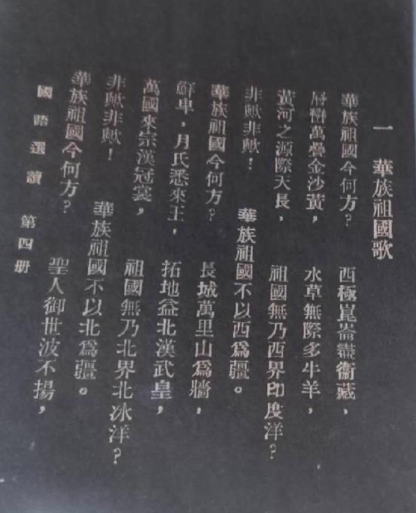 """千百年""""歌唱祖国""""没间断,民国的《华族祖国歌》当怀念_图1-1"""