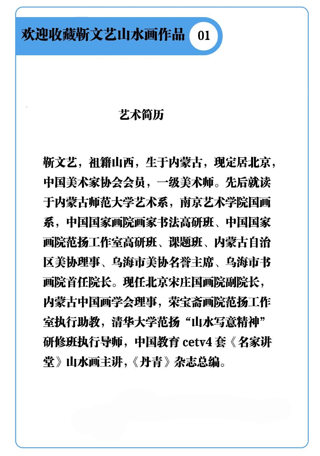 国画导师靳文艺先生作品   欢迎关注分享收藏_图1-2