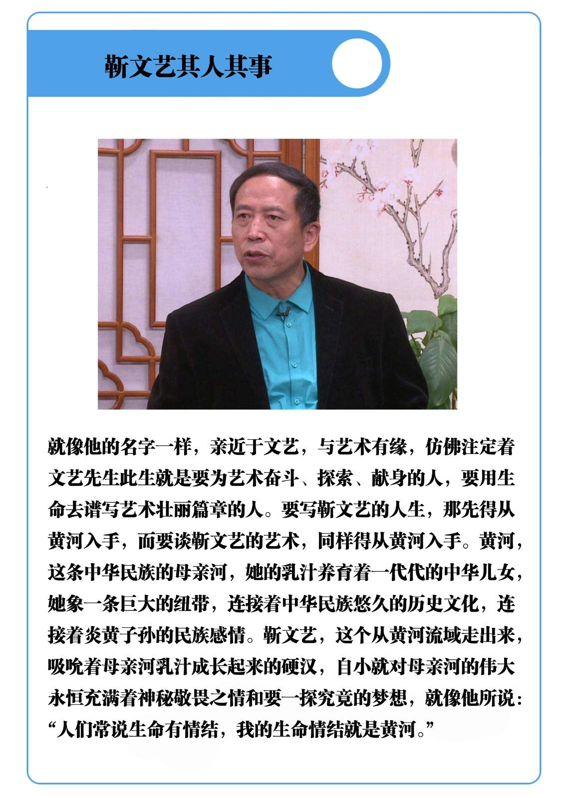 国画导师靳文艺先生作品   欢迎关注分享收藏_图1-5