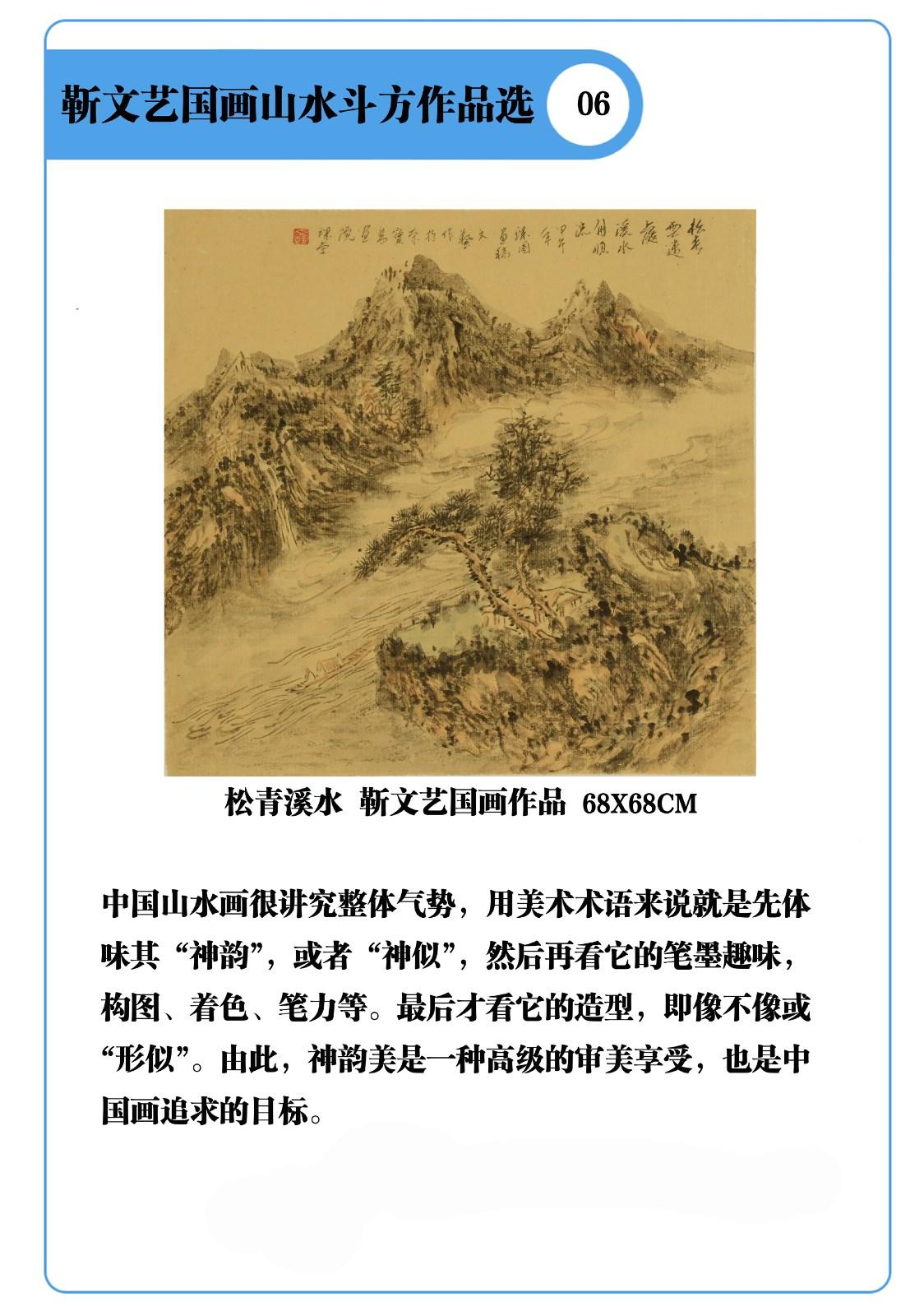 国画导师靳文艺先生作品   欢迎关注分享收藏_图1-4
