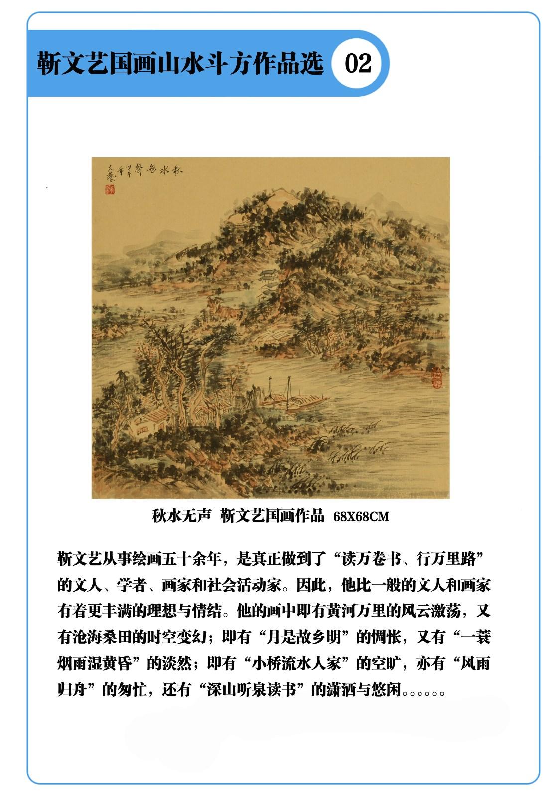 国画导师靳文艺先生作品   欢迎关注分享收藏_图1-6