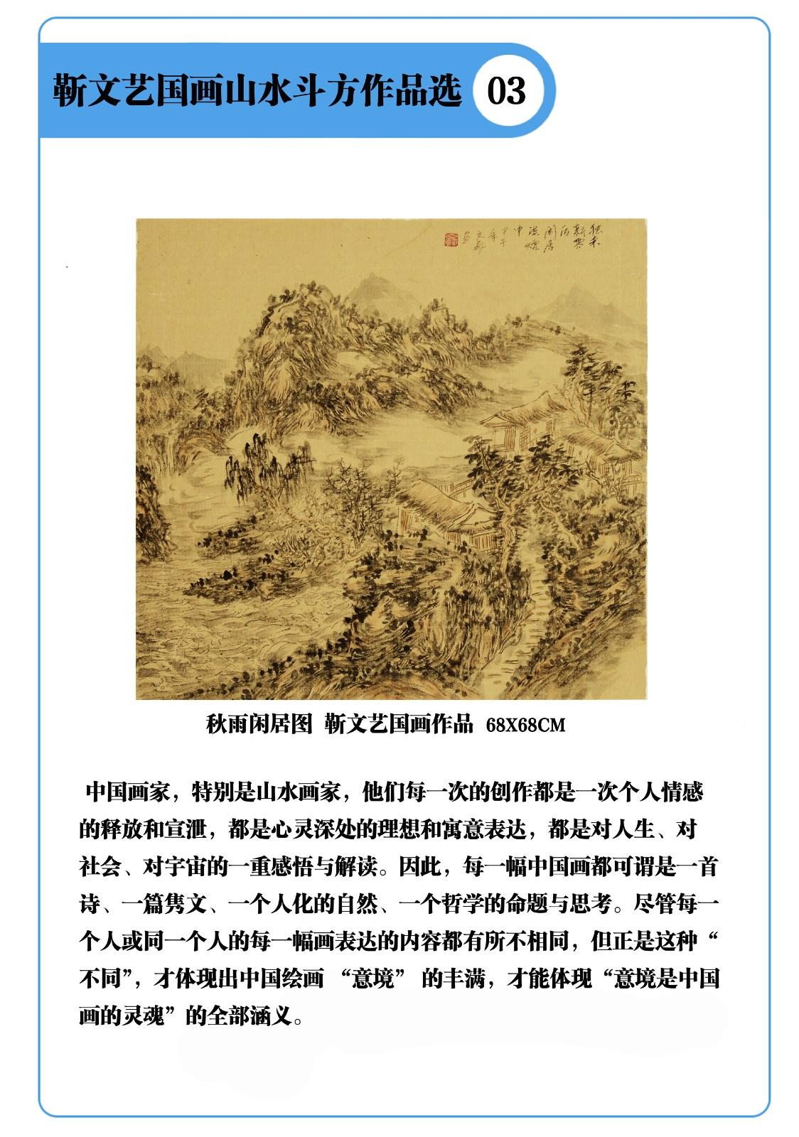 国画导师靳文艺先生作品   欢迎关注分享收藏_图1-7