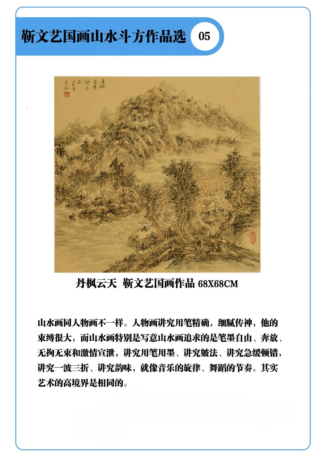 国画导师靳文艺先生作品   欢迎关注分享收藏_图1-1