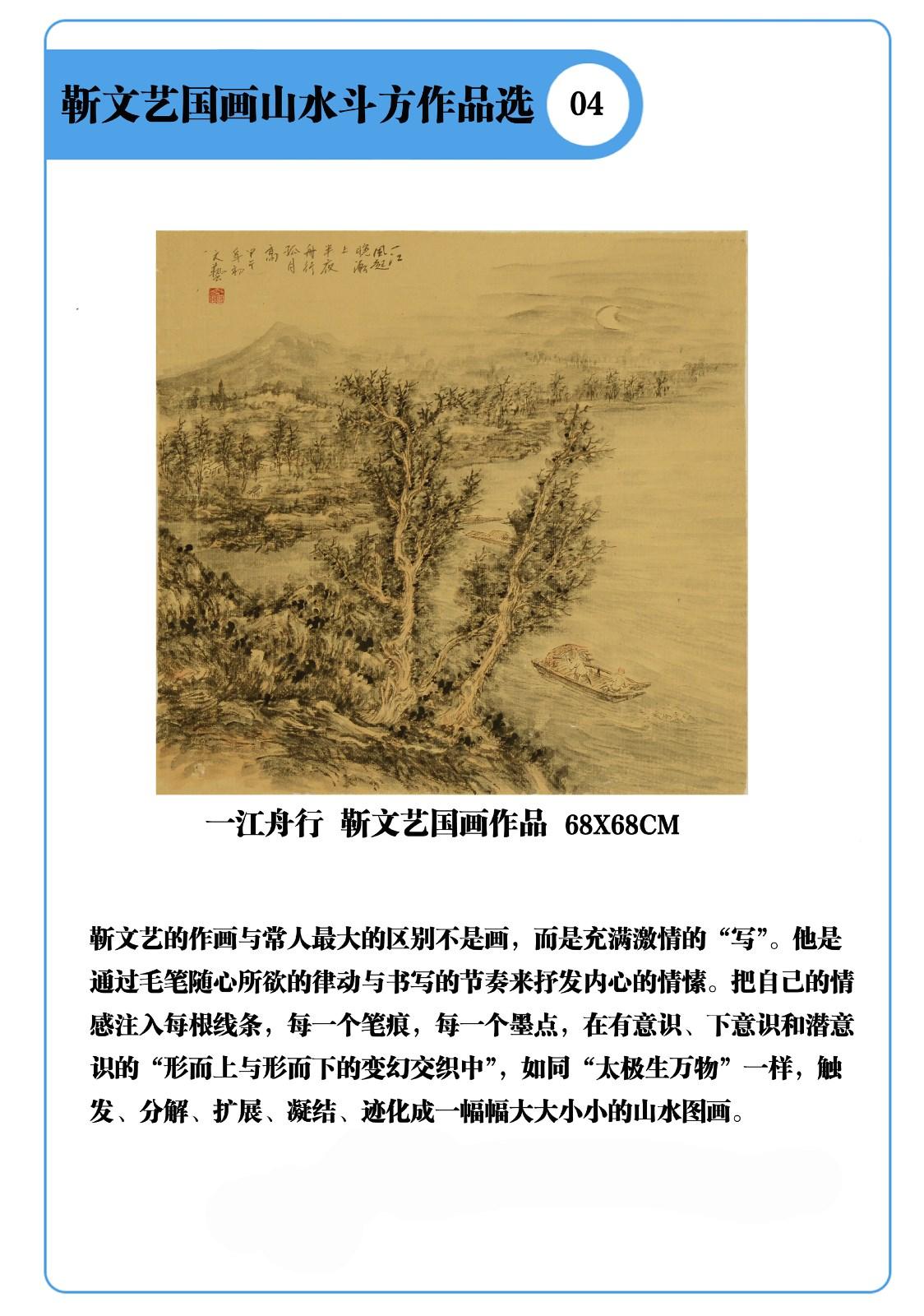 国画导师靳文艺先生作品   欢迎关注分享收藏_图1-8