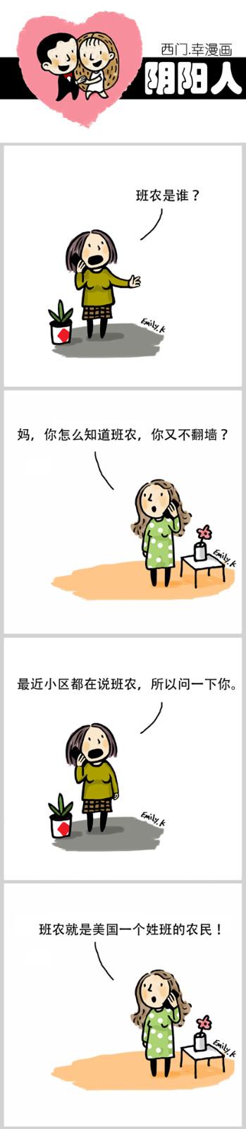 【邝幸漫畫】《阴阳人》班农是谁?_图1-1
