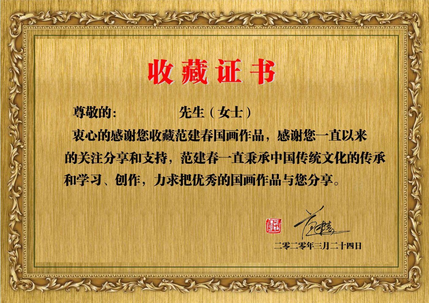 欢迎收藏范建春国画山水作品_图1-1