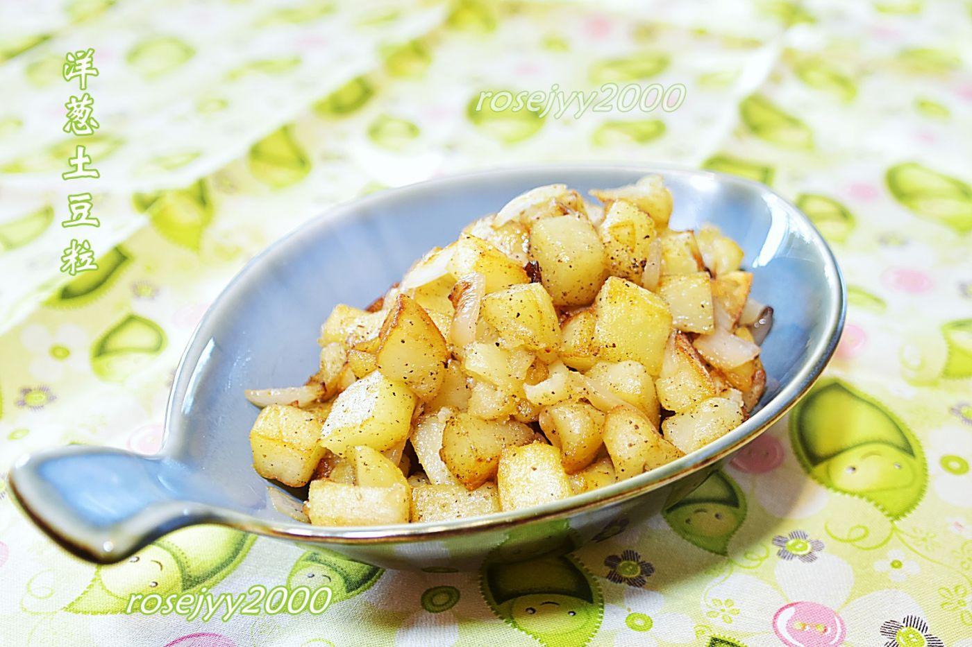 洋葱土豆粒_图1-1