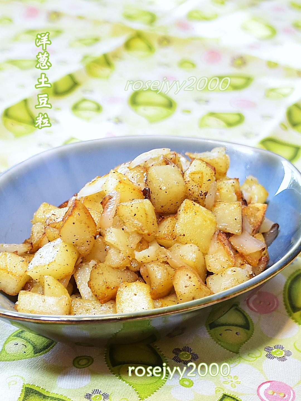 洋葱土豆粒_图1-3