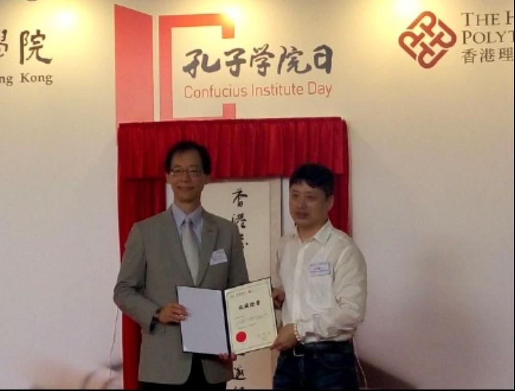 香港理工大學校長唐偉章教授頒發收藏証書_图1-1