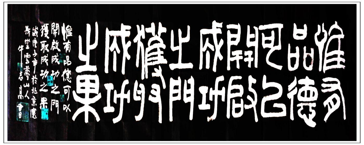 牛志高书法----2020.05.13_图1-1