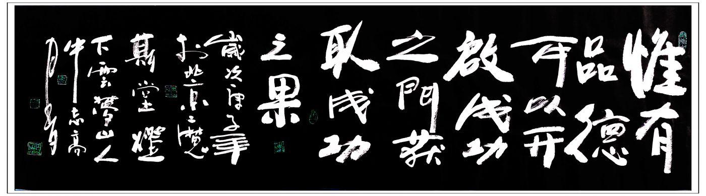 牛志高书法2020.05.15_图1-1