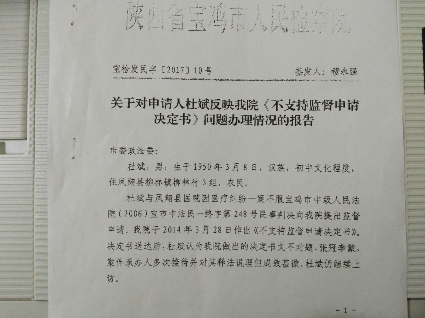 治残七旬老人是凤翔县医院,求助陕西省三级法院四审. 两级检察院均遗漏诉求,维权比登 ..._图1-1