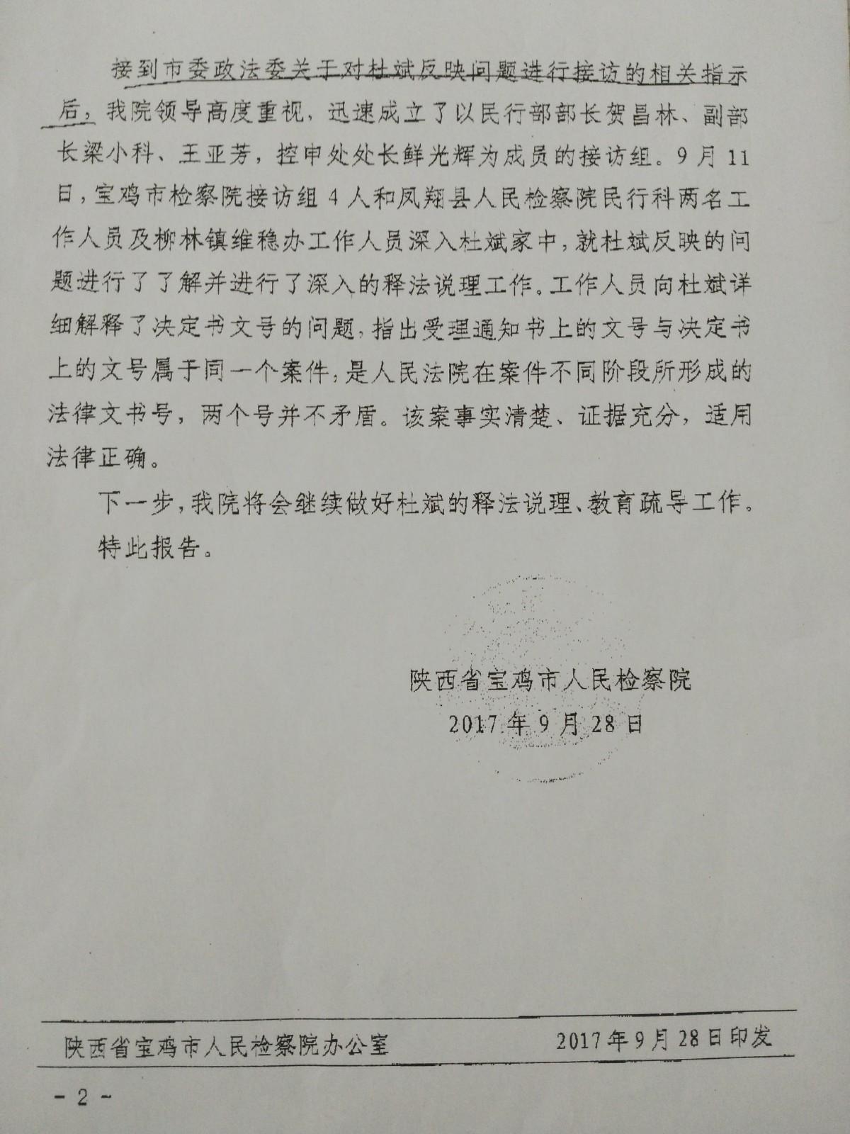 治残七旬老人是凤翔县医院,求助陕西省三级法院四审. 两级检察院均遗漏诉求,维权比登 ..._图1-2