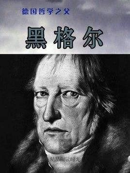 黑格尔点评历史中国_图1-1