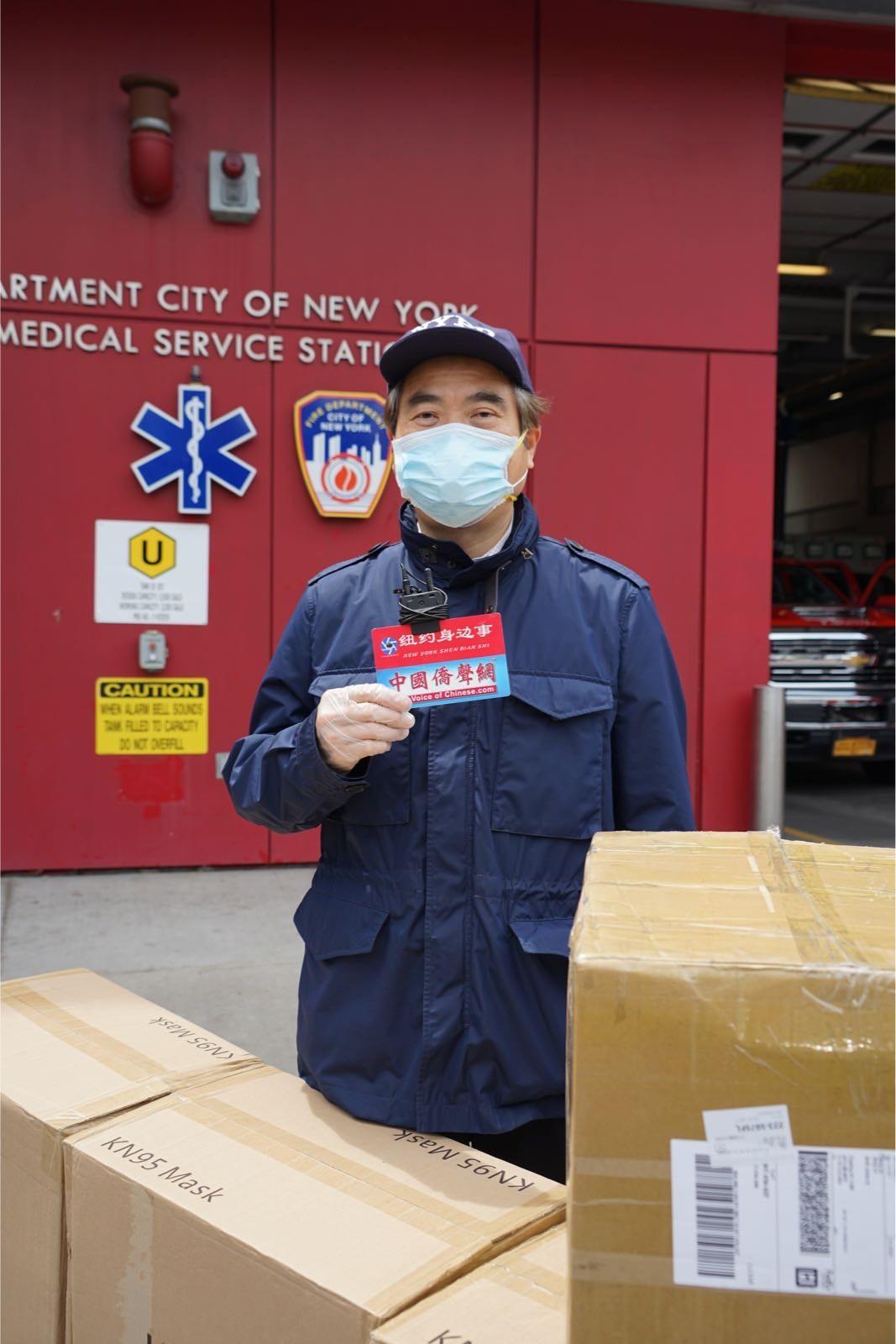 紐約華人僑團及企業家獻愛心捐贈防護物资給市消防局协助抗擊COVID-19疫情 ... ... ... ..._图1-10