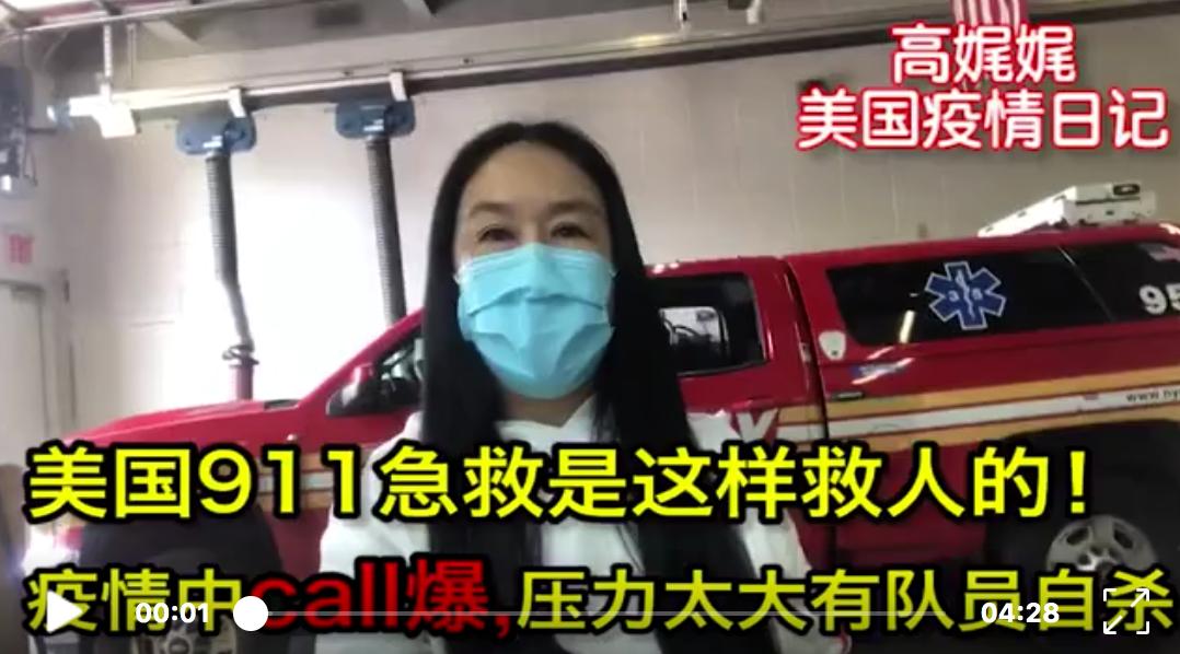 高娓娓疫情日记:美国911急救是这样救人的,疫情中call爆,华人社团慰问纽约消防急救中心 ..._图1-1