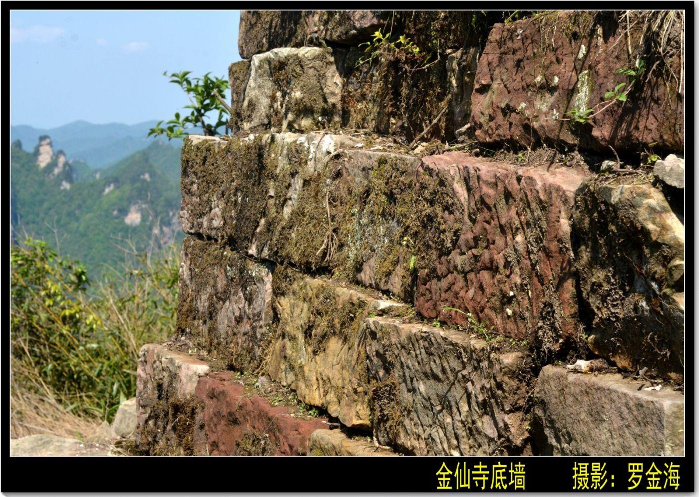 金仙寺游记·七律(上)_图1-13