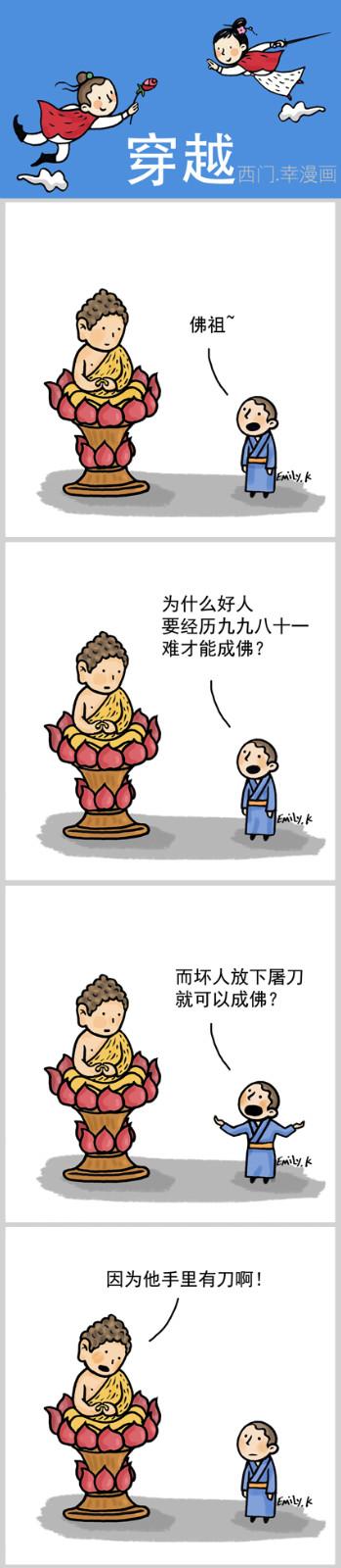 【邝幸漫畫】为什么?为什么?_图1-1