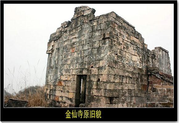 金仙寺游记·七律(下)_图1-9